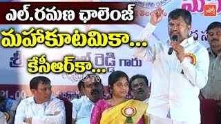 TDP Leader L Ramana Speech Telangana Employees Association 17th Anniversary Celebrations