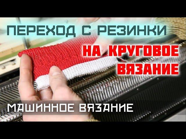 Переход с резинки на круговое вязание. Уроки машинное вязания
