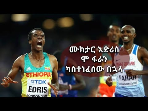 The Amazing Muktar Muktar Edris  Wins The 5000 At 2017 World Championship