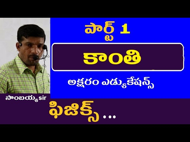కాంతి పార్ట్ 1 || Light || Physics in Telugu for Appsc Tspsc RRB SSC Groups Police thumbnail