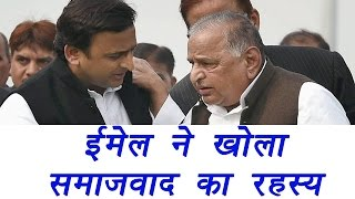 Akhilesh Yadav vs Mulayam Singh drama EXPOSED by LEAKED mail । वनइंडिया हिंदी