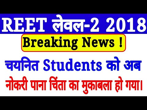 Reet lavel 2 latest news 2018 / reet lavel 2 latest news today / रीट लेवल 2nd लेटेस्ट न्यूज़ 2018