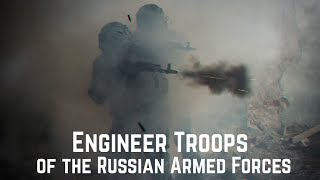 Инженерные войска ВС РФ •  Engineer Troops  of the Russian Armed Forces