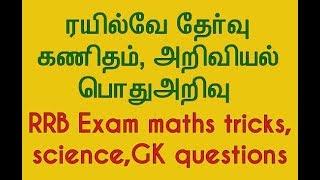 ரயில்வே தேர்வு |RRB maths gk science reasoning aptitude,intelligence in tamil rrb maths tricks