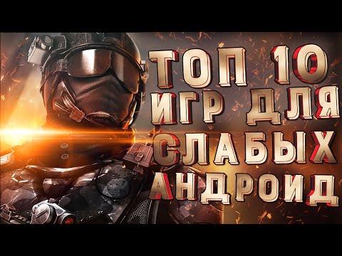 TOP 10 ИГР ДЛЯ СЛАБЫХ АНДРОИД УСТРОЙСТВ (Часть 1)