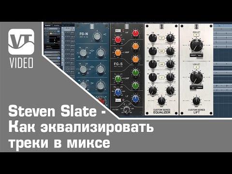 Steven Slate - Как эквализировать треки в миксе