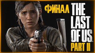 ФИНАЛ ИГРЫ (ХОРОШАЯ/ПЛОХАЯ КОНЦОВКА) ● The Last of Us 2 #19