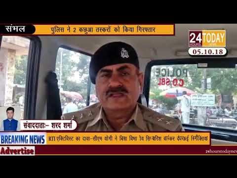 24hrstoday Breaking News:-कमरे पर छापेमारी 9 कछुए बरामद ,2तस्कर गिरफ्तार Report by Sharad Sharma