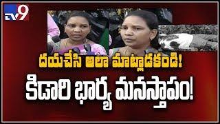 Pawan Kalyan వ్యాఖ్యలు బాధించాయి - Late MLA Kidari Wife