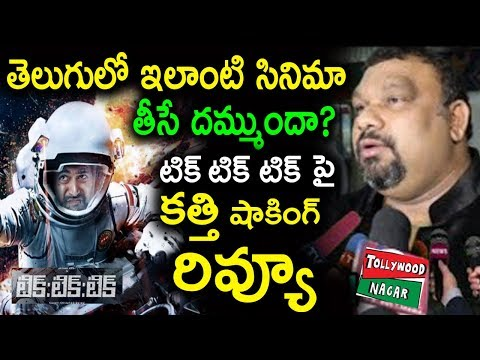 Kathi Mahesh Review on Tik Tik Tik Movie | Jayam Ravi | #TikTikTikPublicTalk | Tollywood Nagar