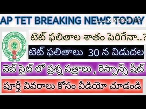 Ap TET latest breaking news today // టెట్ ఫలితాలు శాతం పెరిగేనా // టెట్ బ్రేకింగ్ న్యూస్