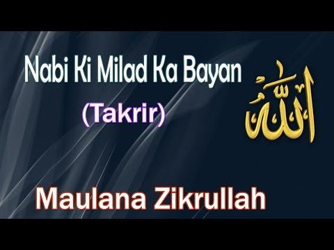 Nabi Ki Milad Ka Bayan ☪☪ Very Important Takrir ☪☪ Maulana Zikrullah [HD]
