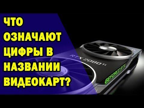 Что означают цифры и буквы в названии видеокарт Nvidia?