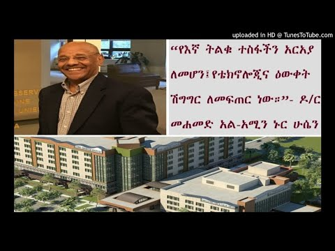 Medical City Builders: Ethio-Amercan Doctors Group - SBS Amharic