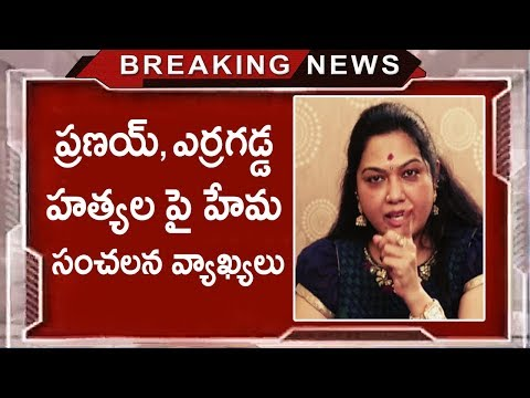 Actress HEMA Shocking Comments on Pranay Amrutha And Erragadda Incident | Tollywood Nagar