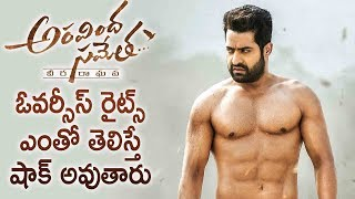 Shocking Overseas Rights For NTR Aravindha Sametha Movie | Latest Telugu Movie News
