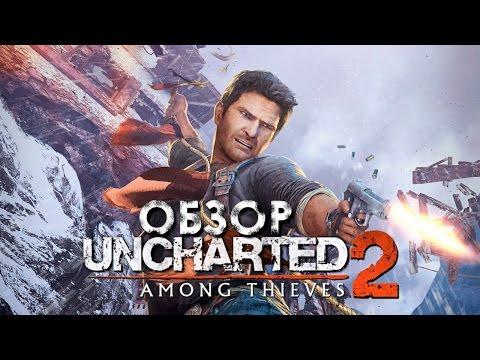 Uncharted 2: Among Thieves - лучшая игра в серии?
