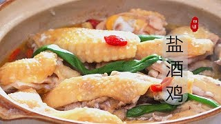 『Eng Sub』【盐酒鸡煲】 微甜酒气好暖好美味(月子餐)  Rice wine chicken stew【田园时光美食2018 075】