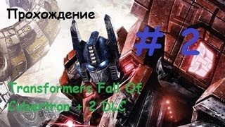 Прохождение Transformers.Fall Of Cybertron + 2 DLC # 2 [HD]