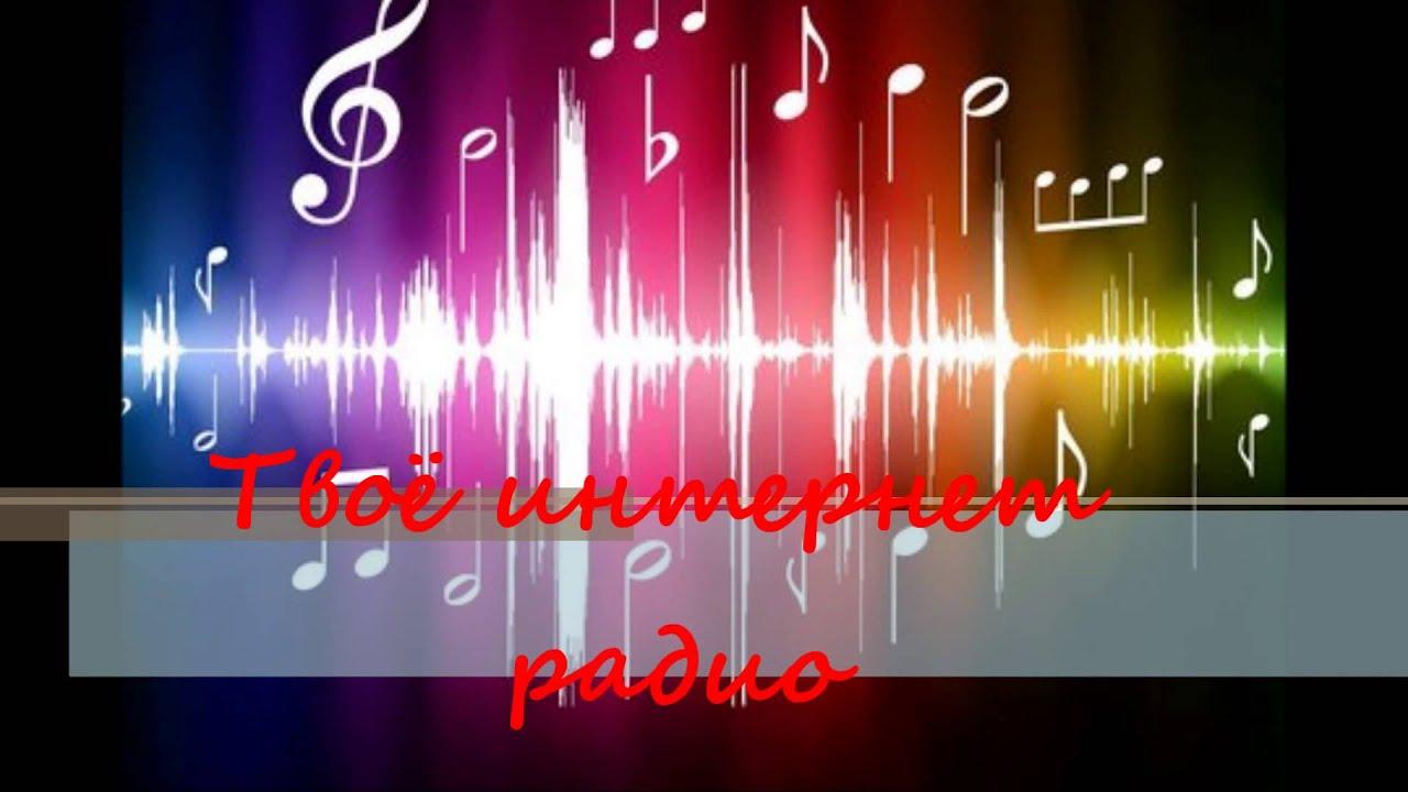 Европа Плюс  слушать радио онлайн  MOSKVAFM