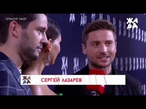 Сергей Лазарев. Ковровая Дорожка ЖАРА 2017 (30-07-17)