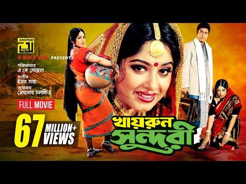 Khairun Sundari | খায়রুন সুন্দরী | Ferdous & Moushumi | Bangla Full Movie thumbnail