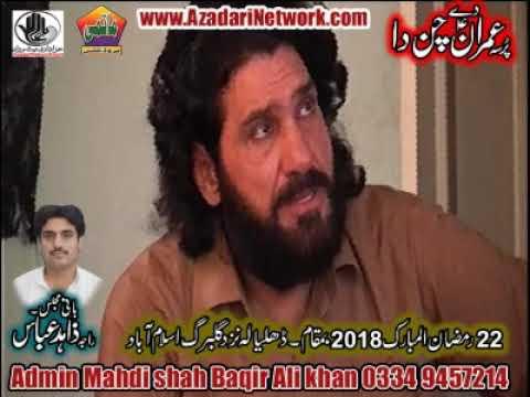 Zakir ALi Naqi naqvi kang 22 Ramzan Dhalyala Islamabad 2018