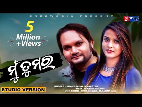 Mu Tumara | Odia New Romantic Song | Humane Sagar - Pragyan - Armaan Music | HD video