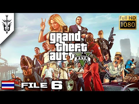BRF - Grand Theft Auto V (File #06)