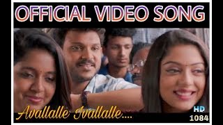 Kalyannam Malayalam  Movie Video Song |HD