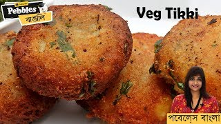 Veg Tikki | Pebbles Kitchen | Indian Cooking Videos in Bangla