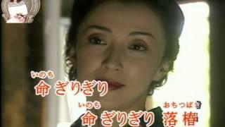 新曲・落椿/小田純平/唄:後藤ケイ♪