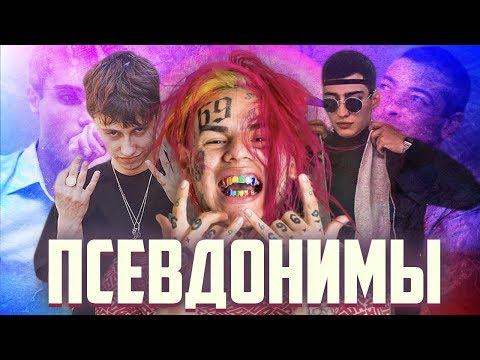 ЧТО ЗНАЧАТ ПСЕВДОНИМЫ РЭПЕРОВ / FACE,XXXTENTACION,ЛСП,Boulevard Depo