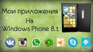 Мои приложения на Windows Phone 8.1