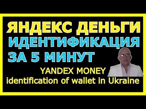 ???? ЯНДЕКС ДЕНЬГИ идентификация кошелька в Украине ✷ ЯНДЕКС ИДЕНТИФИКАЦИЯ ЗА 5 МИНУТ✷2018