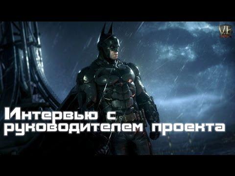 Последняя игра про Бэтмена?