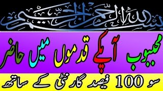 Download Mehboob Ko QadmonMain Hazir Karny Ka Wazifa | Wazifa For Love | Mehoob Ko Beqarar Karny Ka Wazifa 3Gp Mp4