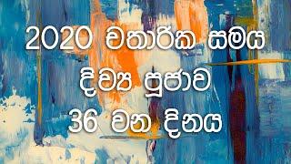 Season of Lent 2020   Holy Mass   Day 36