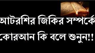 Atroshi darbarer zikir somporke !!  আটরশি দরবারের জিকির সম্পর্কে ! Islamic bangla waz. Keep watching