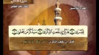سورة الأعلى بصوت ماهر المعيقلي مع معاني الكلمات Al-A'la