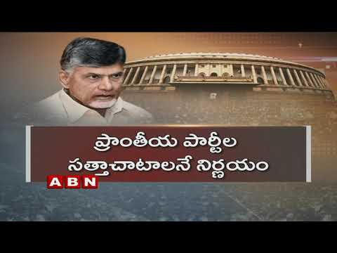 CM Chandrababu Naidu steps up efforts to build third front, meets Pawar, Farooq Abdullah| ABN Telugu
