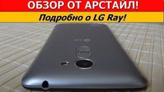 Обзор смартфона LG Ray / Арстайл /