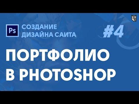 Модульные сетки в Photoshop