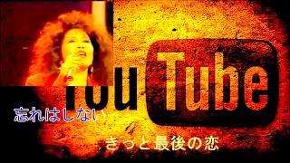 テレサ テン 日本歌 teresa Teng Japanese Songs 画面最後の30秒個所