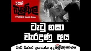 Balumgala 01-11-2017
