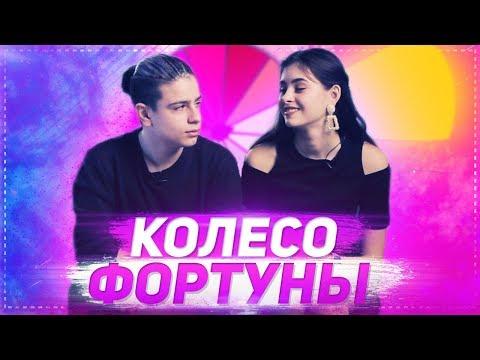 КОЛЕСО ФОРТУНЫ #2
