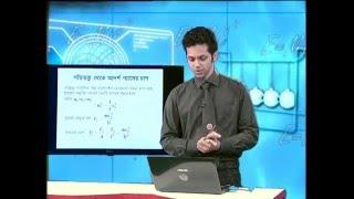 Physics 1st Paper || Heat & Gas Ep 2 || HSC