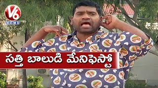 Bithiri Sathi On Children Manifesto | Childrens Day Special | Teenmaar News