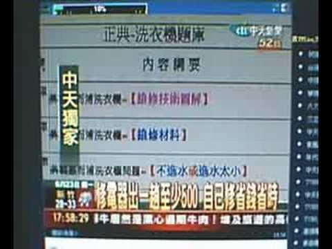 家電維修達人中天新聞-線上教學解難題傳授維修功夫 ...