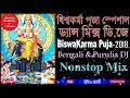Bengali & Purulia Nonstop Dj Song 🔥Biswakarma Puja Dj Song 🔥Latest Nonstop Dj Mix 2018 🔥 DjWorlds.in